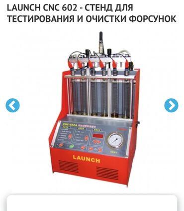 Другое - Токмак: Ремонт инжектора!Чистка и диагностика бензиновых форсунок на новейшем