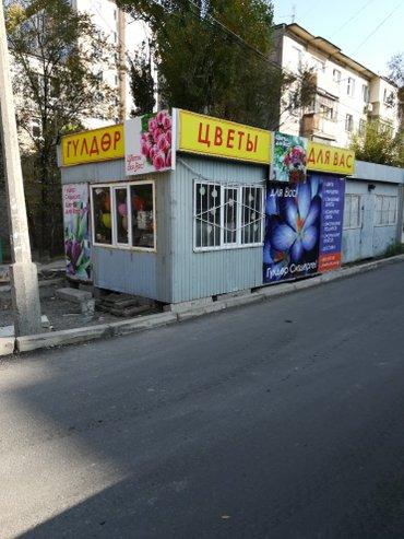 продам павильон в отличном состоянии в 5 мкр с местом в Бишкек