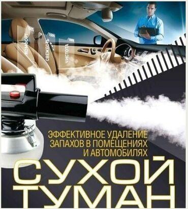 Химчистка автомобиля - Кыргызстан: Автомойка | Полировка, Химчистка