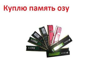 Куплю память для компьютера ноутбука в Бишкек