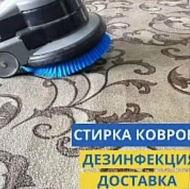 shyrdak dorozhka в Кыргызстан: Стирка ковров | Ковролин, Палас, Ала-кийиз, Шырдак | Бесплатная доставка