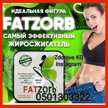 Fatzorb усиленная формула новинка 36 капсул. Идеальная фигура.Только