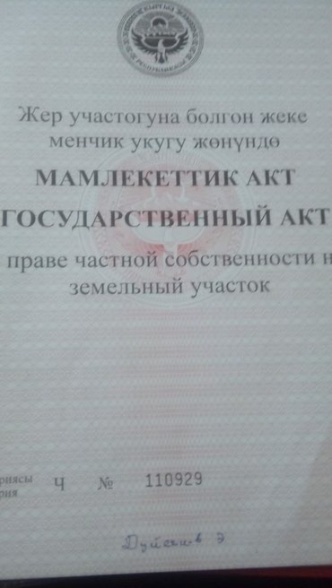 Действующий рынок. ориентир 2 поликлиника. г.Ош, ул. Кургантюбинская