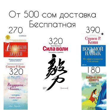 чоочун-киши-2-китеп в Кыргызстан: Тонкое искусство пофигизма, магия утра, самый богатый человек в