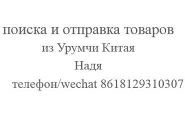 Поиска и отправка товаров из Китая до Бишкека в Бишкек