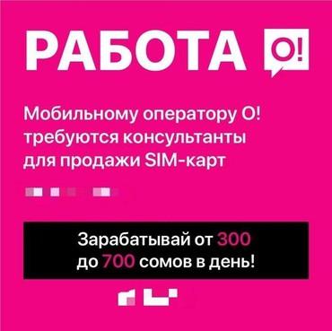 Мобильному оператору О! требуются в Бишкек