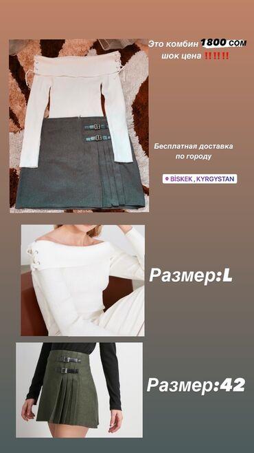 Личные вещи - Бишкек: Юбки
