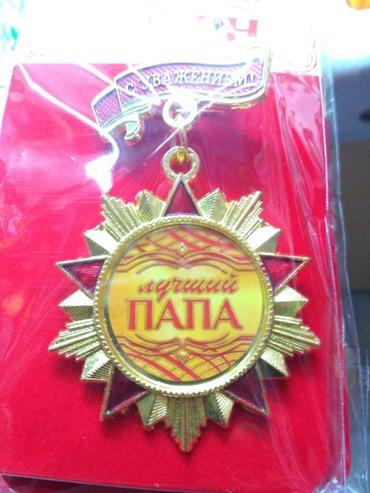 Орден и медали лучший папа в Бишкек