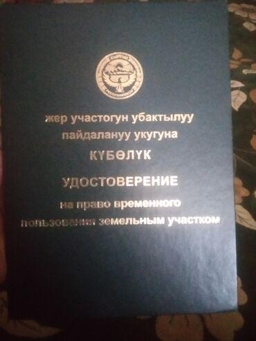 Земельные участки - Беловодское: Продам 4 соток Для бизнеса от собственника