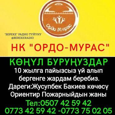 компьютерные услуги рядом в Кыргызстан: Ипотека пайызсыз