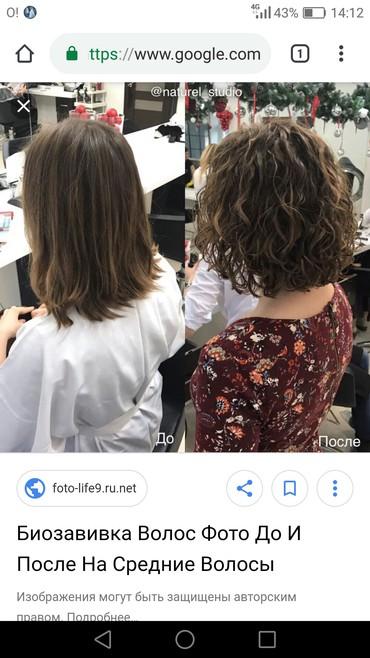 Ищу мастера - парикмахера,кто сможет в Каракол