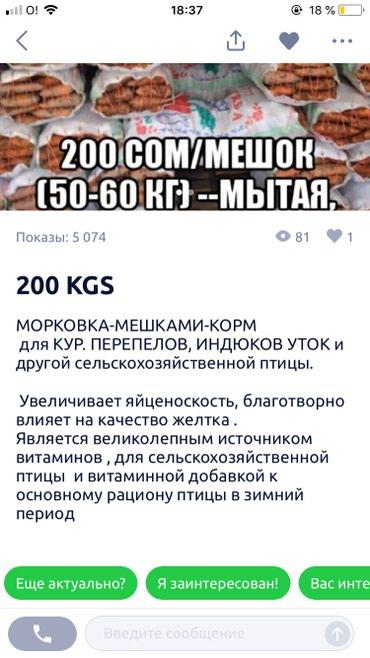 Марковка на корм каровам баранам   в Беловодское