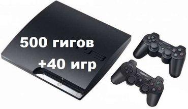 срочно продаю playstation 3 slim 500gb + 40игр можно играть онлайн,+2 в Бишкек