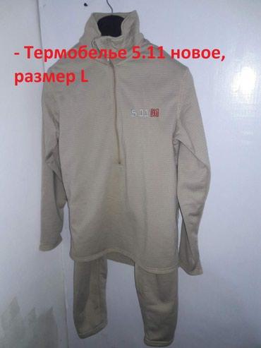 - Термобелье 5.11 новое, размер L - 800с. (Whatsapp) в Бишкек