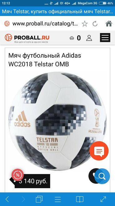 Оригинальные мячи, безшовные, клееные. Супер качество