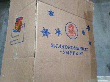 Куплю такую каробки умутовские от 5 сома в Бишкек
