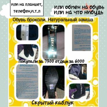 Обувь от фирмы броколли ,натуральный в Бишкек
