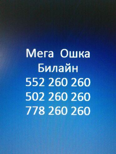 карты-памяти-advance-для-gopro в Кыргызстан: Сим карты, красивые номера, комплект красивых номеров для бизнеса