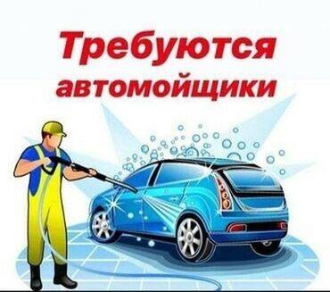 мойка днища бишкек in Кыргызстан | АВТОМОЙКИ: Срочно! Срочно! Требуются автомойщики ! Все условия для работы! Крытая