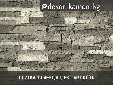 цветы для домашнего декора в Кыргызстан: Декоративная плитка из коллекции сланец «Ацтек».В цвете «Ильменит»