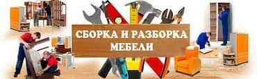 Собираем разбираем корпусной мебель. ремонт и перевозка мебели в Бишкек