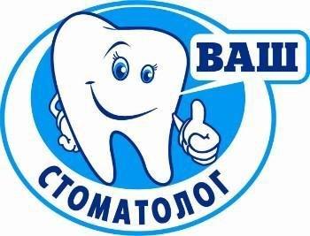 Стоматолог общей практики: в Баетов