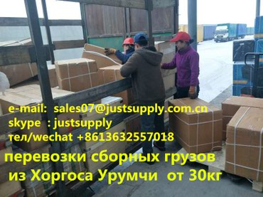 ООО «JUST SUPPLY CHAIN SERVICE» — в Душанбе