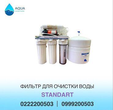 гостиница ош суточный цена in Кыргызстан | БЫТОВАЯ ХИМИЯ, ХОЗТОВАРЫ: Фильтры для очистки воды в г.Ош/Кызыл-кия.Модель: STANDARTТип