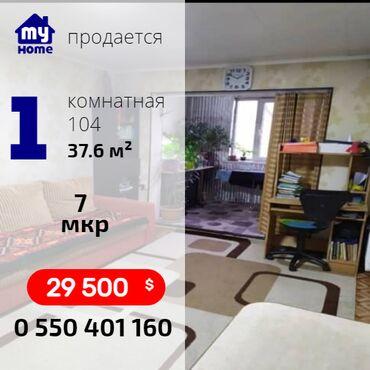 линолеум бишкек in Кыргызстан   НАПОЛЬНЫЕ ПОКРЫТИЯ: Срочно продается 1 комнатная квартира, с ремонтом, 38 м2, 7 мкр, 29500