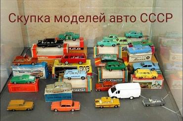 Скупка моделей авто СССР в Бишкек