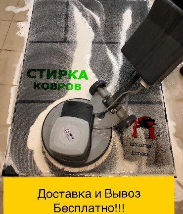 Стирка ковров паласов ковролинов На турецком оборудовании Работаем не