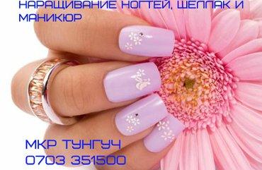 👉🏻😊❗Наращивание ногтей, маникюр и шеллак. Мкр. Тунгуч в Бишкек