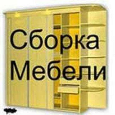 собираем а разбираем мебели в Бишкек