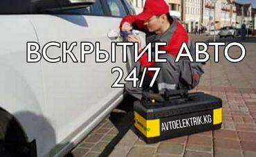 Автоэлектрик-обучение-бишкек - Кыргызстан: Вскрытие авто бишкек быстрый выезд  Аварийное вскрытие автомобилей )