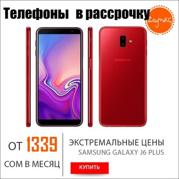Купить смартфон Samsung Galaxy J6 Plus всего за в Бишкек