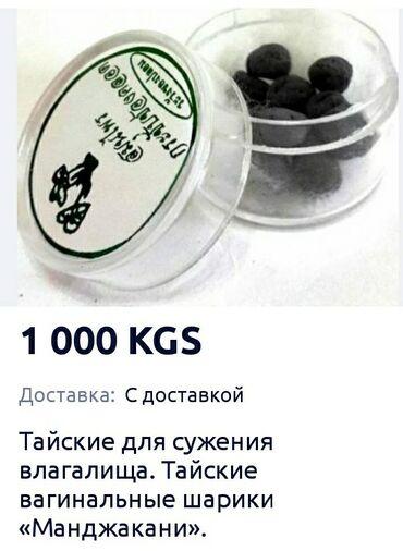 """средство для сужения влагалища в Кыргызстан: Тайские """"маджикани""""Для сужения влагалищаДоставкаВотсапТелСпособ"""