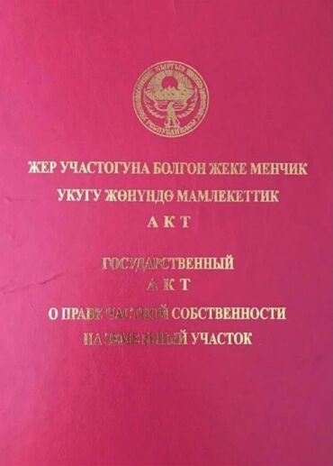 Земельные участки - Кыргызстан: Продается участок 4 соток Для сельского хозяйства, Срочная продажа, Красная книга