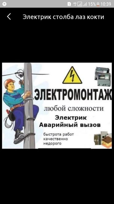 Работа - Жаркынбаев: Электрик