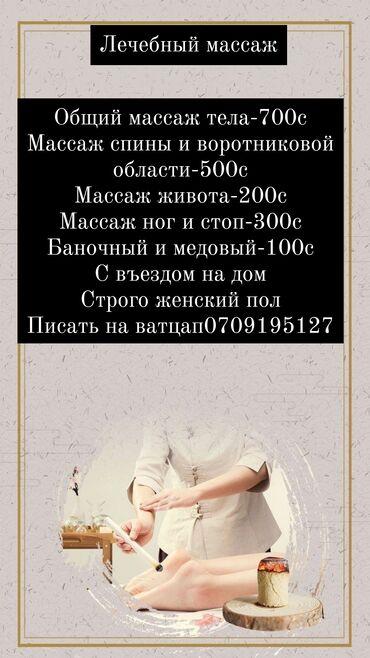подработка в бишкеке для девушек in Кыргызстан | ДОЛГОСРОЧНАЯ АРЕНДА КВАРТИР: Массаж | Лечебный | С выездом на дом, Консультация
