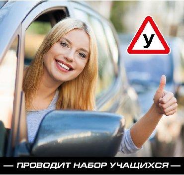 учимся вождению в Кыргызстан: Курсы вождения | (B), (C) | Автошкола