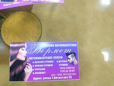 Услуги - Нарын: Женский парикмахер мастерге,визажистке кресло берилет. Арендага 5000