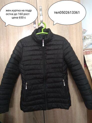 Крутая куртка женская в отличном состоянии