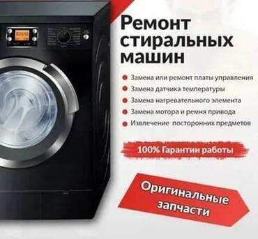 стиральной машины гарантия в Кыргызстан: Ремонт   Стиральные машины   С гарантией, С выездом на дом
