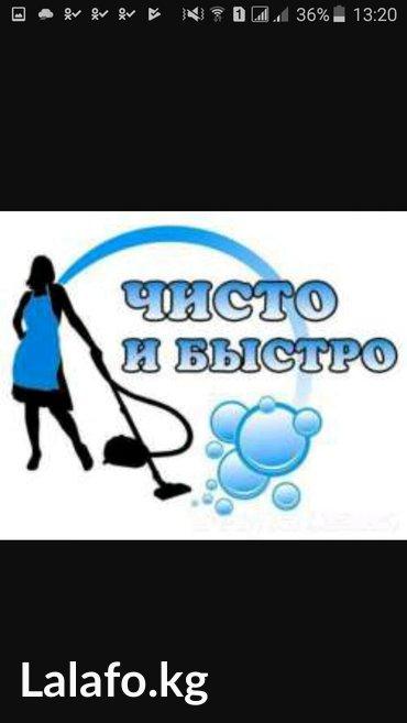 Клининговая компания  Чистый дом. в Бишкек