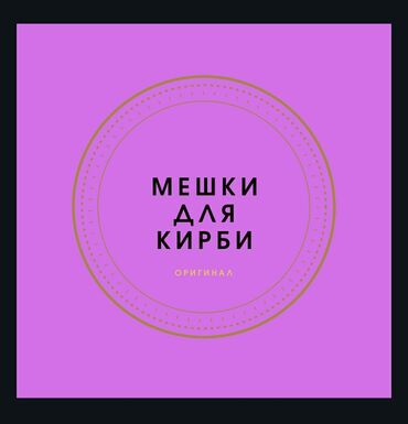 Бытовая техника - Кызыл-Суу: Мешки для Кирби. Оптом и в розницу.Оригинальные мешки для пылесоса