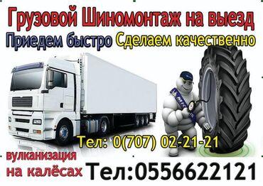 Покупка грузового автомобиля - Кыргызстан: Шиномонтаж Спецтехника | Шиномонтаж 4-х колес