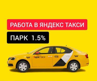 Поиск сотрудников (вакансии) - Кыргызстан: Яндекс ТаксиРабота в Яндекс ТаксиПодключение к Яндекс ТаксиТаксопарк