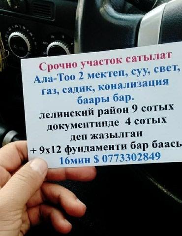 Участок. 10сотых. Ала-Тоо. Ленинский район. в Бишкек