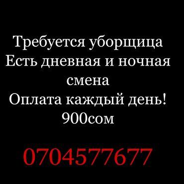 техничка уборщица бишкек in Кыргызстан | САНТЕХНИКИ: Срочно! Требуются уборщицы   Оплата каждый день ! Звоните пишите
