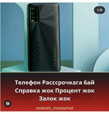 смартфоны в рассрочку бишкек in Кыргызстан | SAMSUNG: Xiaomi Redmi 9 | 64 ГБ